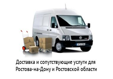 Доставка и сопутствующие услуги Ростов-на-Дону и Ростовская область
