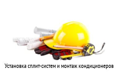 Установка сплит-систем и монтаж кондиционеров